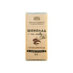 Шоколад-на-меду-с-бразильским-орехом-50-гр-300x300
