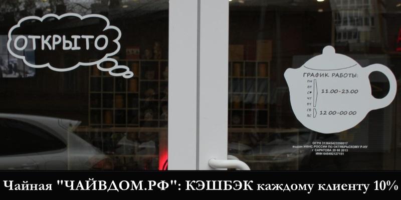 """Чайная """"ЧАЙВДОМ.РФ"""""""