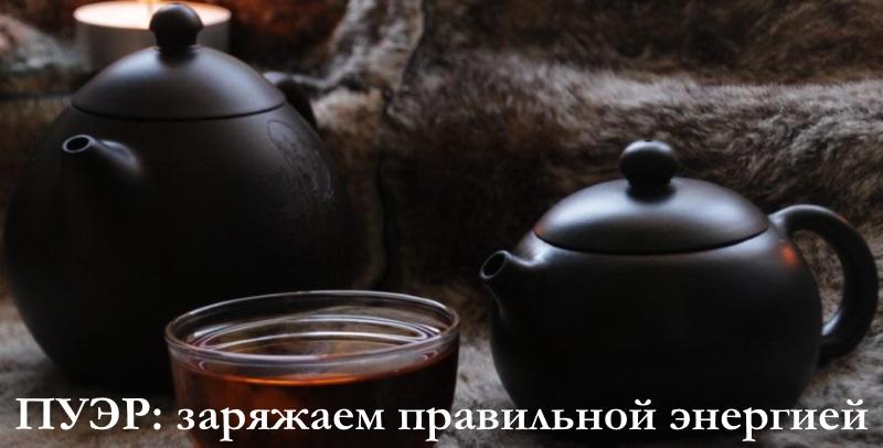 puer-shu-shen