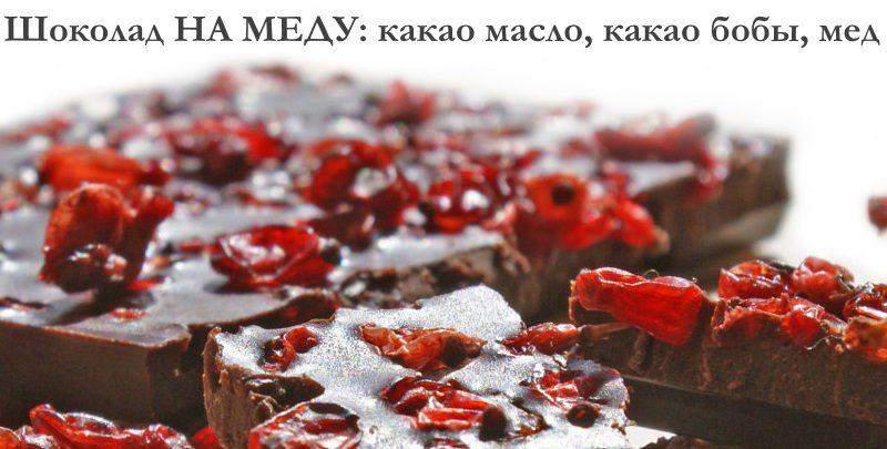 Шоколад на МЕДУ