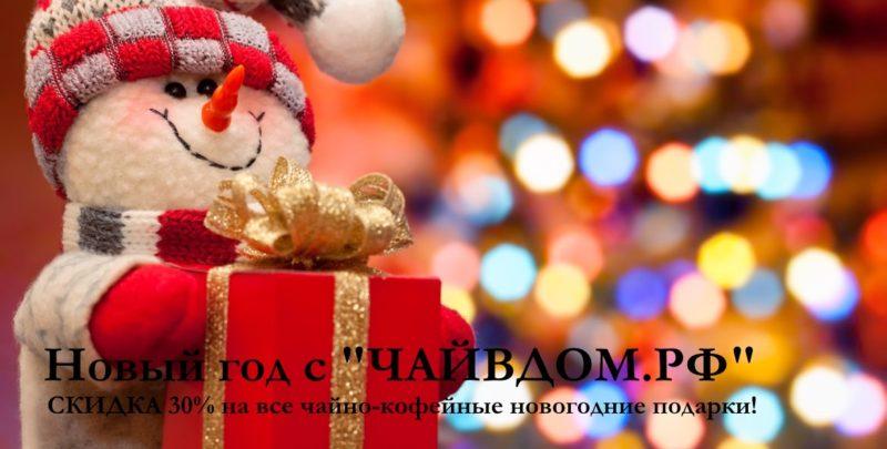 """Новый год с """"ЧАЙВДОМ.РФ"""""""